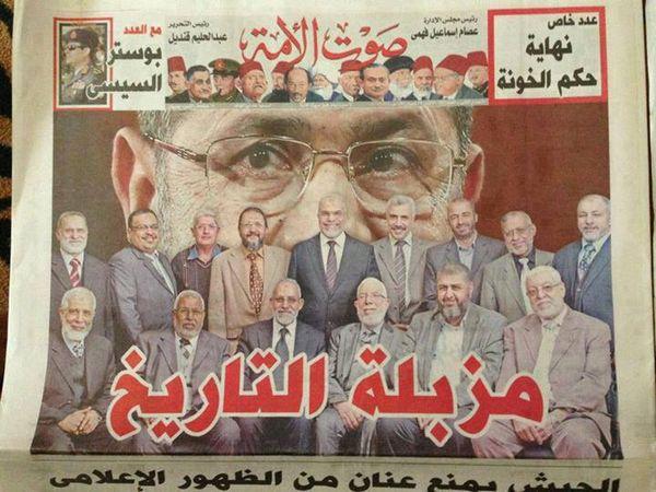 Egypte-fm-dechets