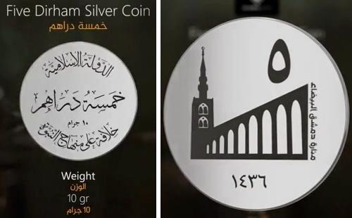Five_dirham_silver
